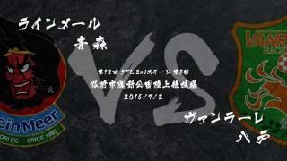 ヴァンラーレCh1 - 第19回 ラインメール青森戦ダイジェスト thumbnail