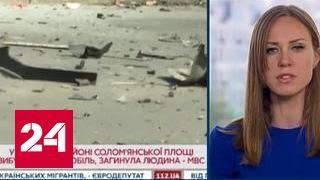 При теракте в Киеве погиб сотрудник украинской разведки