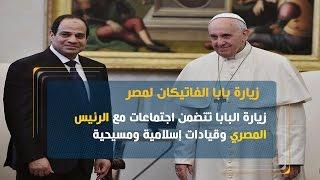 كمال زاخر: زيارة بابا الفاتيكان تدعم حرب مصر ضد الكراهية..فيديو