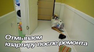 VLOG: Ремонт закончился / Отмываем квартиру после ремонта / Клим птенец