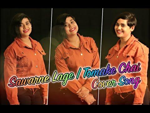 Sawarne Lage | Tomake Chai | Arijit Singh | Jubin Nautiyal | Cover By Amrita Bharati