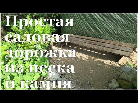 видео: cУПЕР ПРОСТАЯ садовая ДОРОЖКА из камня своими руками // garden stone paths