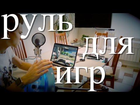 видео: РУЛЬ ДЛЯ ИГР СВОИМИ РУКАМИ - rvs