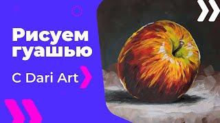 Как нарисовать яблоко гуашью!#Dari_Art #рисоватьМОЖЕТкаждый
