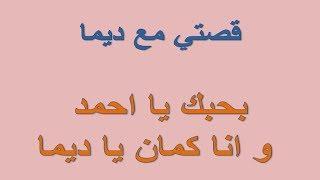 Download Video قصة احمد  مع ديما..... يا ريتها محارم يا  قلبي MP3 3GP MP4