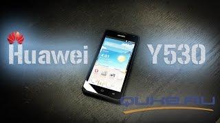 Huawei Ascend Y530 обзор ◄ Quke.ru ►