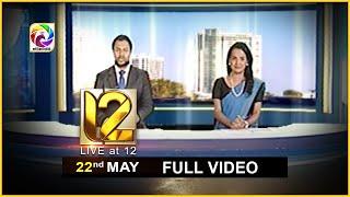 Live at 12 News – 2019.05.22 Thumbnail