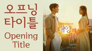 "KBS 2TV 일일드라마 ""태양의 계절"" 오프닝 타이틀 (A Place in the Sun…"