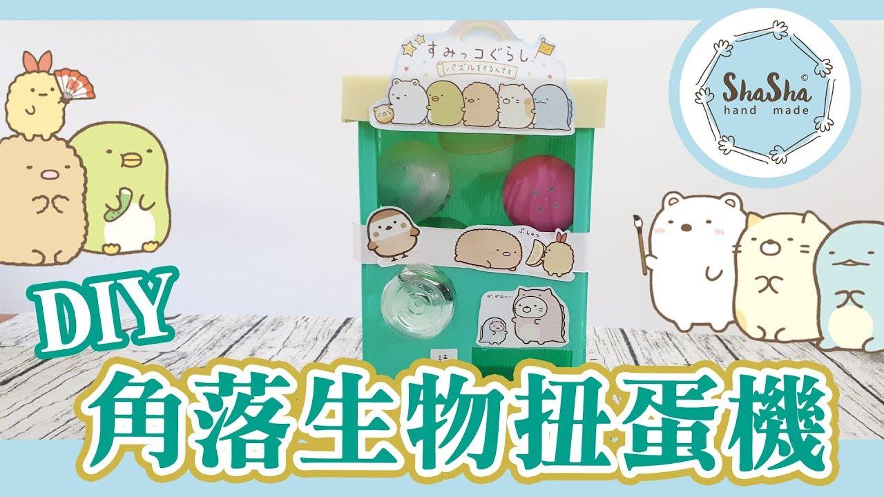 【莎莎瘋手作】DIY角落生物扭蛋機! 超有心的卡片禮物組合 DIY-Sumikko Gurashi Bubblegum Machine - YouTube