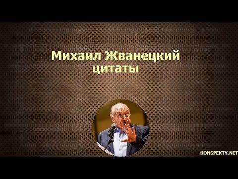 Михаил Жванецкий: цитаты, высказывания, афоризмы великих людей