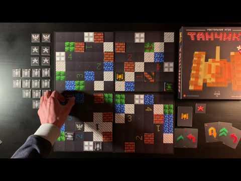 Настольная игра Танчики - правила и пример нескольких ходов
