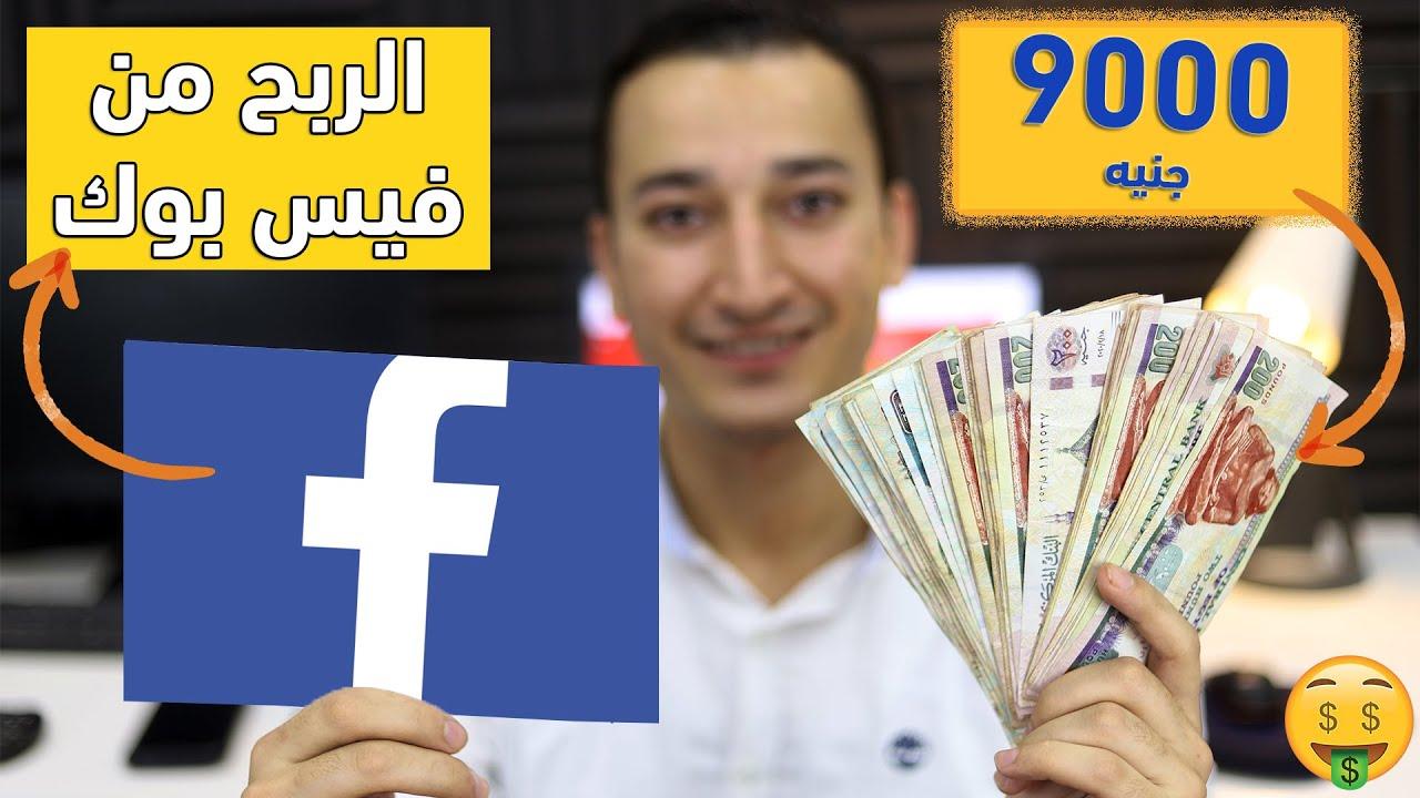 نفذت وعدي وإليك طريقة الحصول على راتب شهري من فيس بوك 9000 جنيه 💰 طريقة جهنمية للربح من الانترنت !