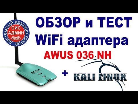 Обзор и тест WiFi AWUS036NH в KALI Linux / Kali Linux Wifi