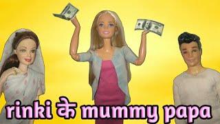 rinki के mummy papa / barbie ki kahani / barbie doll story / barbie show
