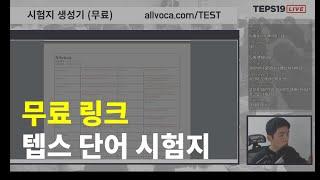 ✍️ [무료] 텝스 단어 시험 생성기 (활용법 + 링크…
