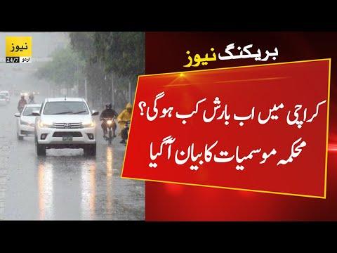 Breaking News: Met office latest prediction about Karachi rain   Karachi today news