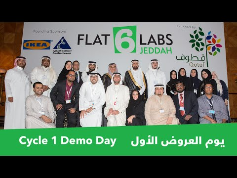 يوم العروض الدورة الأولى فلات 6 لابز جدة - Flat6labs Jeddah Demo Day Cycle 1