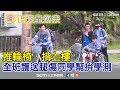 推輪椅、揹上樓 全班幫同學拚學測|三立新聞網SETN.com