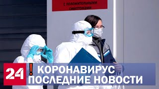 Кopонавирус CОVID-19. Последние новости. Ситуация в России и мире. Сводка за 7 апреля