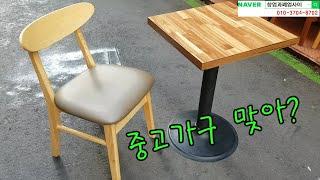 카페폐업 으로 매입한 카페의자 중고의자 맞아?