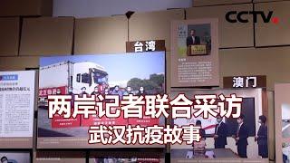 两岸记者联合采访武汉抗疫故事 20201120 |《海峡两岸》CCTV中文国际 - YouTube