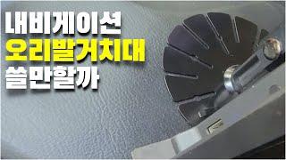 내비게이션 오리발거치대 사용기[EP.316]