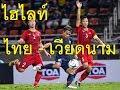 ไฮไลท์ฟุตบอล  ไทย 0 - 0  เวียดนาม  05-09-2019