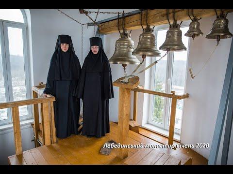 2019 БУДНИ И ПРАЗДНИКИ ЛЕБЕДИНСКОГО МОНАСТЫРЯ  #монастырь #церковь #религия