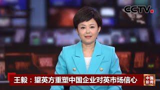 [中国新闻] 王毅:望英方重塑中国企业对英市场信心 | CCTV中文国际 - YouTube