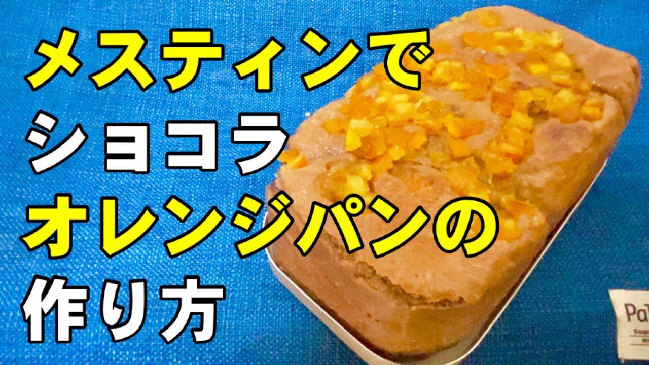 メスティンでショコラオレンジパンの作り方