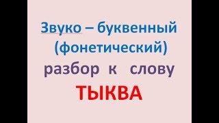 Звуко – буквенный  (фонетический) разбор  к   слову ТЫКВА