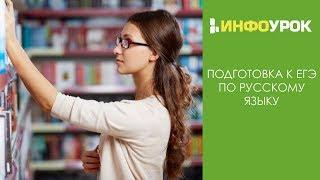 Система работы учителя с учащимися при подготовке к ЕГЭ по русскому языку | Видеолекции | Инфоурок