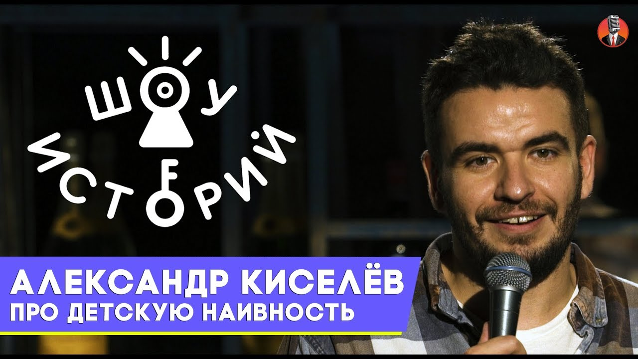Александр Киселёв - Про детскую наивность [Шоу Историй]