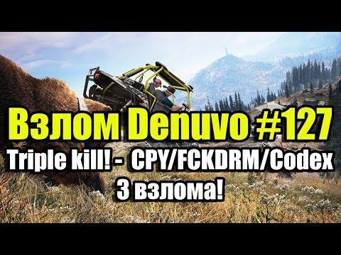 Взлом Denuvo #127