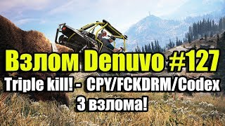 Взлом Denuvo #127 (21.11.18) Triple kill! - CPY/FCKDRM/Codex - 3 взлома!