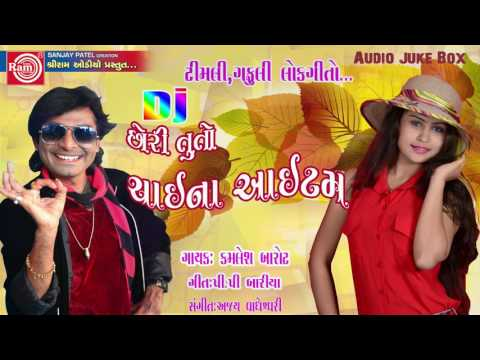 Chhori Tu To Chaina Item | P P Bariya | Kamlesh Barot 2017 | New Dj Nonstop Song 2017