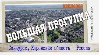 Санчурск | Большая прогулка | Кировская область | Follow Me To Magic Russia