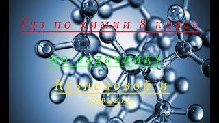 Гдз по химии 8 класс, номер 1-4 кузнецова, лёвкин, §1.