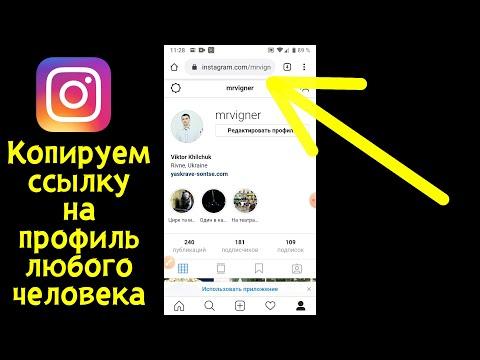 Как скопировать ссылку на профиль в Инстаграм (с телефона)