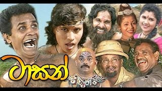 Tarzan The Ape Man - Full Sinhala Movies