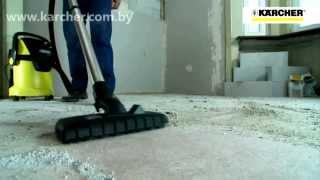 видео Пылесосы для сухой уборки karcher
