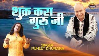 शुक्र करा गुरूजी ! Shukar Kara Guruji ! Guruji Popular Bhajan ! Puneet Khurana ! Jai Guru JI