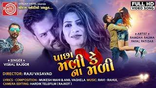 Pachha Mali Ke Na Mali ||Vishal Rajgor ||New Gujarati Song 2019 ||Full HD