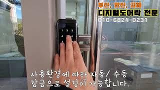 [010-6824-0231]부산 디지털도어락-반여동 해…