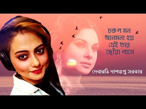 Chanchal Mon Anmona Hoy I Debarati Dasgupta Sarkar