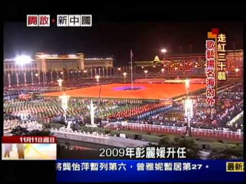 2012.11.11開放新中國/大陸準第一夫人 聲樂家彭麗媛亮眼