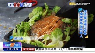 皮脆肉嫩滋味誘人 椒麻烤魚「油」其厲害 《海峽拚經濟》 @東森新聞 CH51