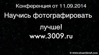 """Конференция """"Научись фотографировать лучше"""" от 11.9.2014"""