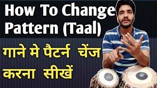 गाने मे पैटर्न चेंज कैसे करें ! how to play tabla !! Tabla pe pattern change kaise karen !!