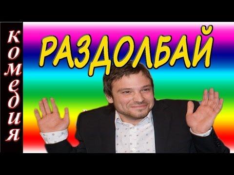 РАЗДОЛБАЙ 2016 русские комедии 2016 Russkie Melodrami Komedii